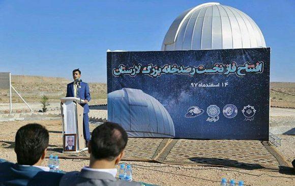 افتتاح و بهره برداری از فاز نخست رصدخانه لارستان