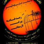 رصدخانه لارستان میزبان منجمین فارسی در گذر عطارد