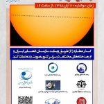 پخش زنده گذر سیاره عطارد از رصدخانه لارستان در سایت سازمان فضایی ایران