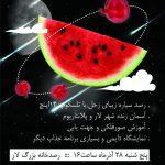 ویژه برنامه شب یلدا در رصدخانه لارستان