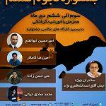ویژه برنامه ملی جشنواره نجوم قشم همزمان با خورشیدگرفتگی