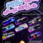 جشنواره مجازی دانش آموزی نجوم لارستان