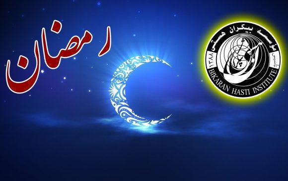 چهارشنبه ۲۵ فروردین ۱۴۰۰ اول رمضان خواهد بود
