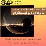 پخش زنده رویت هلال ماه رمضان از دریچه تلسکوپ رصدخانه لارستان