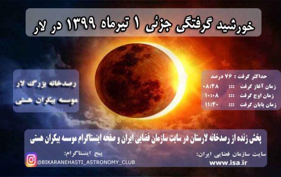 پخش زنده خورشیدگرفتگی ۱ تیرماه ۹۹ از دریچه تلسکوپ رصدخانه لارستان