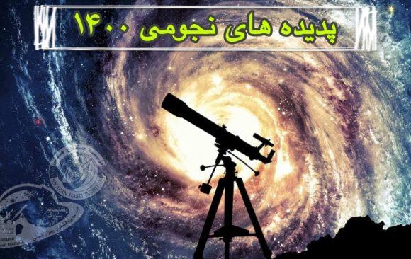 پدیده های نجومی هفتگی (۲۴ تا ۳۰ مهر )